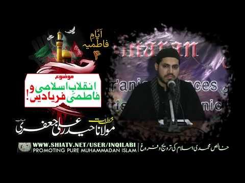 🎦  کلپ 4 - ایّامِ فاطمیہ - انقلابِ اسلامی و فاطمؑی فریادیں - Urdu