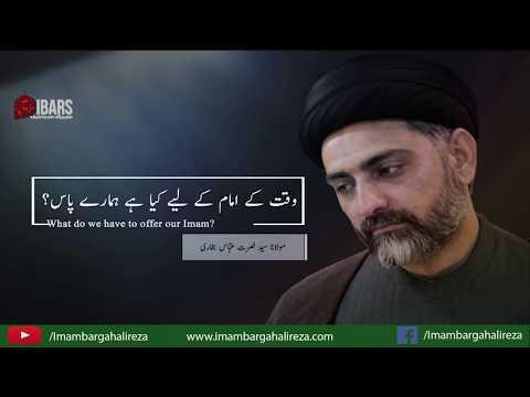 [Short Clip] Imam Mehdi a.s Aur Bedaari 2018 By Allama Syed Nusrat Abbas Bukhari - Urdu
