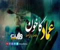 عماد کا خون   سید المقاومۃ، سید حسن نصراللہ   Arabic Sub Urdu