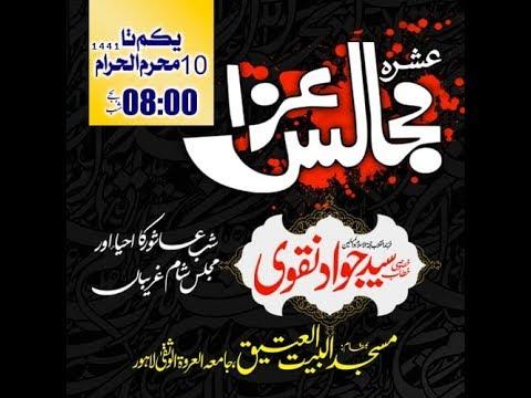 [Majlis]🔴 Live Majlis Muharram 1441   01 September 2019   Syed Jawad Naqvi H.A   Majlis Day 01  Lahore- Urdu