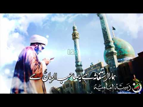 Nohay 2019 | Hamara Isteghazasa Hai Ya Sahib ul Zaman ajf Say | Dasta e Imamia New Noha Urdu