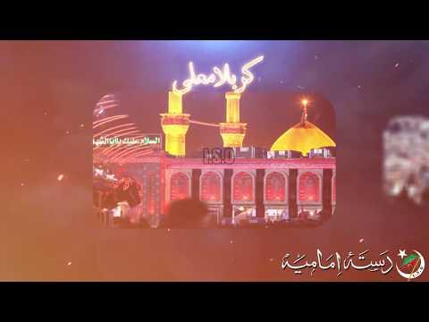 Nohay 2019 | Halqa Najaf Se Karbobala ka Barhae Ge | Dasta e Imamia Urdu