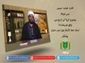 کتاب حماسہ حسینی [36] | کربلا کی تاریخ میں واقع تحریفات(3) | Urdu