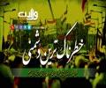 خطرناک ترین دُشمنی   Farsi Sub Urdu