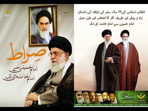 [Ep 1 of 13] Sirat e Imam - Imam Khomeini se Imam Khamenei tuk Urdu