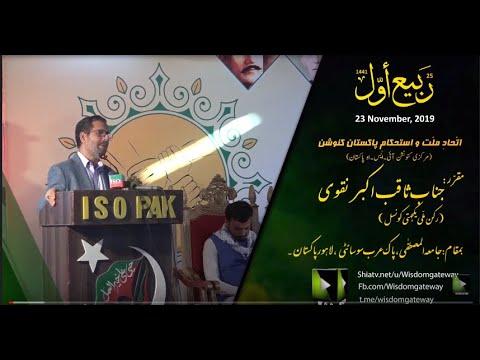 [Speech]Saqib Akbar Naqvi   Ittehad e Miillat Confrence   Lahore   November 2019-1441   Urdu