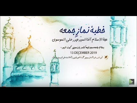 [FRIDAY SERMON - خطبۂ جمعہ]H.I Agha Syed Haider Ali Moosvi   13 December 2019-1441   Urdu