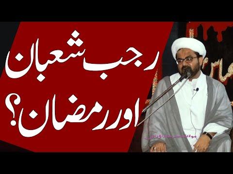 Rajab,Shaban Aur Ramazan | Maulana Muhammad Raza Dawoodani |  Urdu