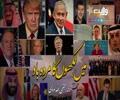 میں لکھوں گا مردہ باد | ترانہ | Farsi Sub Urdu