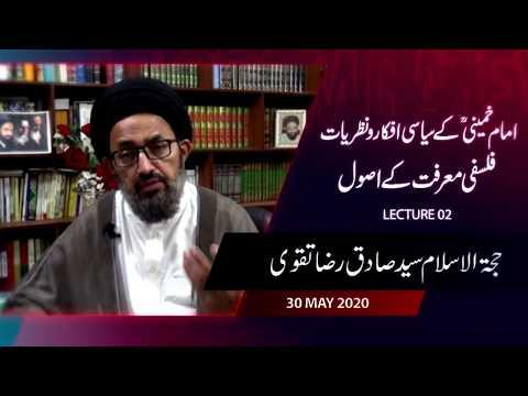 [2] Imam Khomeini Kay Siyasi Afkaar Wa Nazariyaat | Falsfi Marfat Kay Usool | H.I Sadiq Taqvi - Urdu