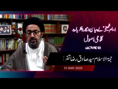 [3] Imam Khomeini Kay Siyasi Afkaar Wa Nazariyaat | Kalami Usool | H.I Sadiq Taqvi - Urdu