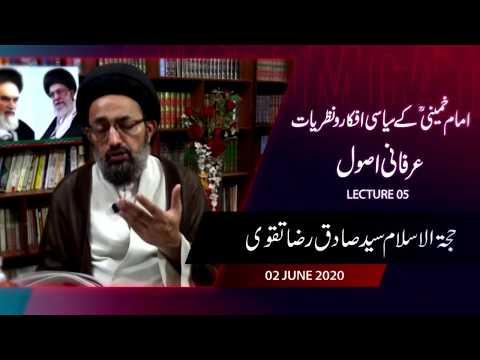 [5] Imam Khomeini Kay Siyasi Afkaar Wa Nazariyaat | Erfani Usool | H.I Sadiq Taqvi - Urdu