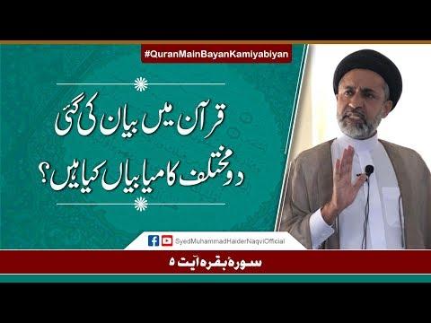Quran Main Bayan Ke Gayen 2 Mukhtalif Kamiyabiyan Kya Hain? || Ayaat-un-Bayyinaat - Urdu