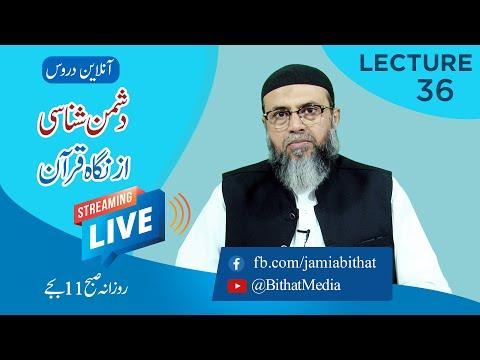 [36] Dushman Shanasi az Nigah e Quran - دشمن شناسی ازنگاہ قرآن | Molana Ali Naqi Hashmi - Urdu