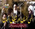 الہی انسان اور شیطانی انسان   امام خمینی رضوان اللہ علیہ   Farsi Sub Urdu