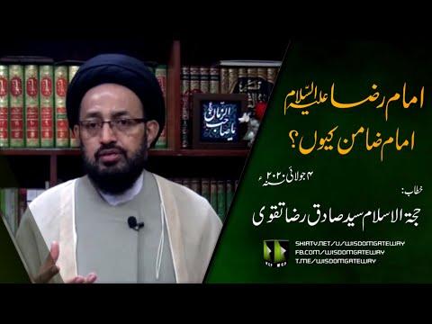 [Speech] Imam Reza (as) , Imam -e- Zamin Kiyo ? | H.I Syed Sadiq Raza Taqvi - Urdu