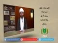 کتاب رسالہ حقوق [13] | روزے کا حق | Urdu