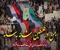 یمن اور فلسطین/شانہ بہ شانہ | سید عبد الملک بدرالدین حوثی | Arabic Sub Urdu