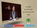 سیرت   تعلیمات اسلام سے دوری   Urdu