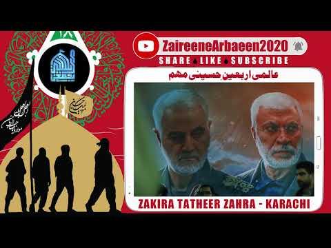 Clip   Zakira Tatheer Zahra   Arbaeen Aik Alami Tahreeke Hussaini   Aalami Zaireene Arbaeen 2020 - Urdu