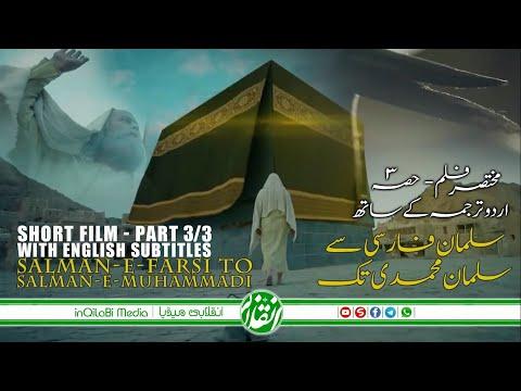 🎦  Short Film Part 3/3 | Salman-e-Farsi To Salman-e-Mohammadi | Urdu