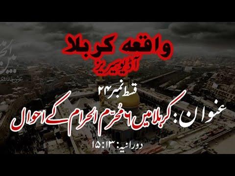 [24]Topic:Karbala main 6 Muharram ul Haraam ke Ahwaal   Maulana Muhammad Nawaz - Urdu
