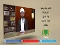 کتاب رسالہ حقوق [24]   والد کا حق   Urdu
