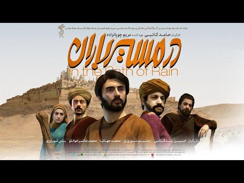 Animation Dar Masir Baran - Full Movie   انیمیشن در مسیر باران - کامل   Farsi