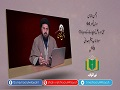 دشمن شناسی [64] | حق اور باطل کو پہچاننے کے معیار (1) | Urdu