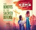 The Benefits of the Sacred Defense | Imam Sayyid Ali Khamenei | Farsi Sub English