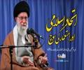 اتحاد اسلامی اور استعمار کی سوچ   ولی امر مسلمین سید علی خامنہ ای حفظہ اللہ   Farsi Sub Urdu