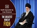 [152] Hadith Explanation by Imam Khamenei   The Greatest Kind of Fiqh   Farsi Sub English