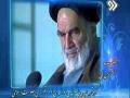 امام خمینی: مظلومیت امام حسن مجتبی ع Imam Khomeini: Oppressed Imam Hasan - Farsi
