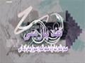 [28] Short Documentary - Qanad Paarsi | قند پارسی - Urdu