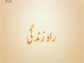 [25 November 2015] RaheZindagi | ارکان اور واجبات نماز | راہ زندگی - Urdu