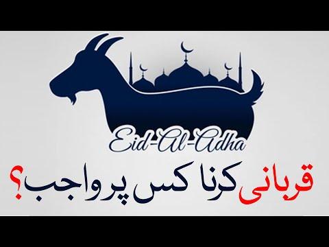 🎦  عید قربان 1   کیا عید قربان پر قربانی کرنا ہر صاحب استطاعت پر واجب ہے؟ - Urdu