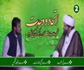 [ٹاک شو] نور الولایہ ٹی وی - ہفتہ وحدت   اتحاد و وحدت شہید علامہ عارف حسین الحسینی کی نظر میں   Urdu